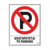 ΠΙΝΑΚΙΔΑ PVC 20X25CM ΑΠΑΓΟΡΕΥΕΤΑΙ ΤΟ PARGING 02-501